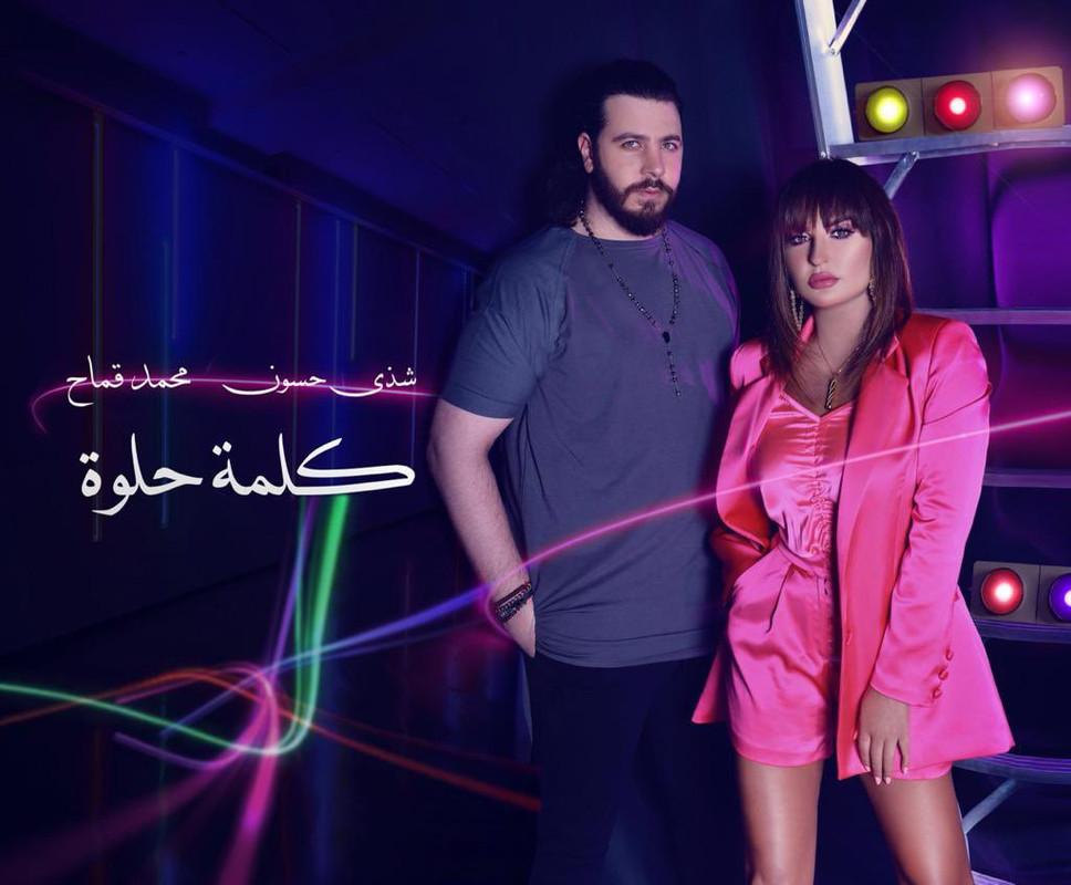 كلمات اغنية كلمة حلوة شذى حسون ومحمد قماح