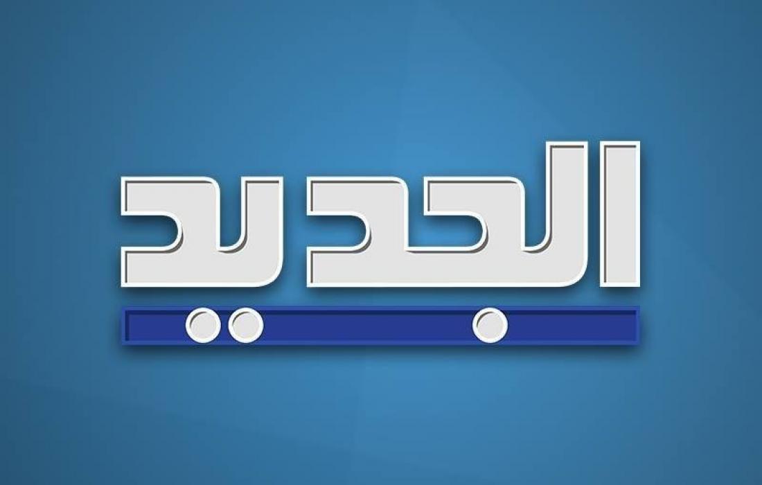 تردد قناة الجديد اللبنانية على النايل سات 31-7-2021