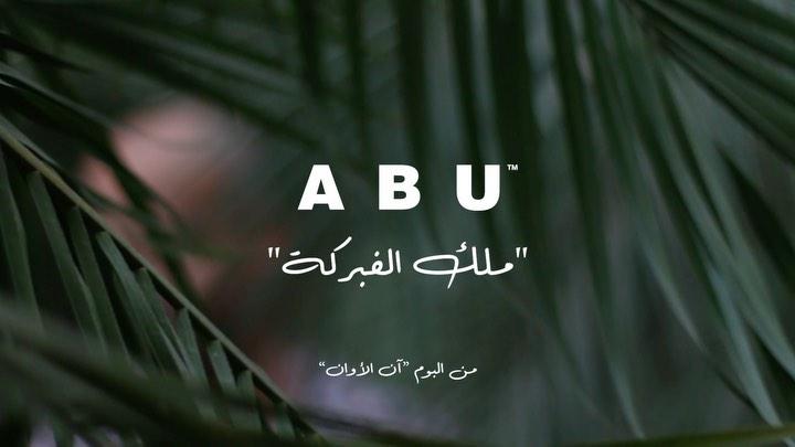 كلمات اغنية ملك الفبركة أبو