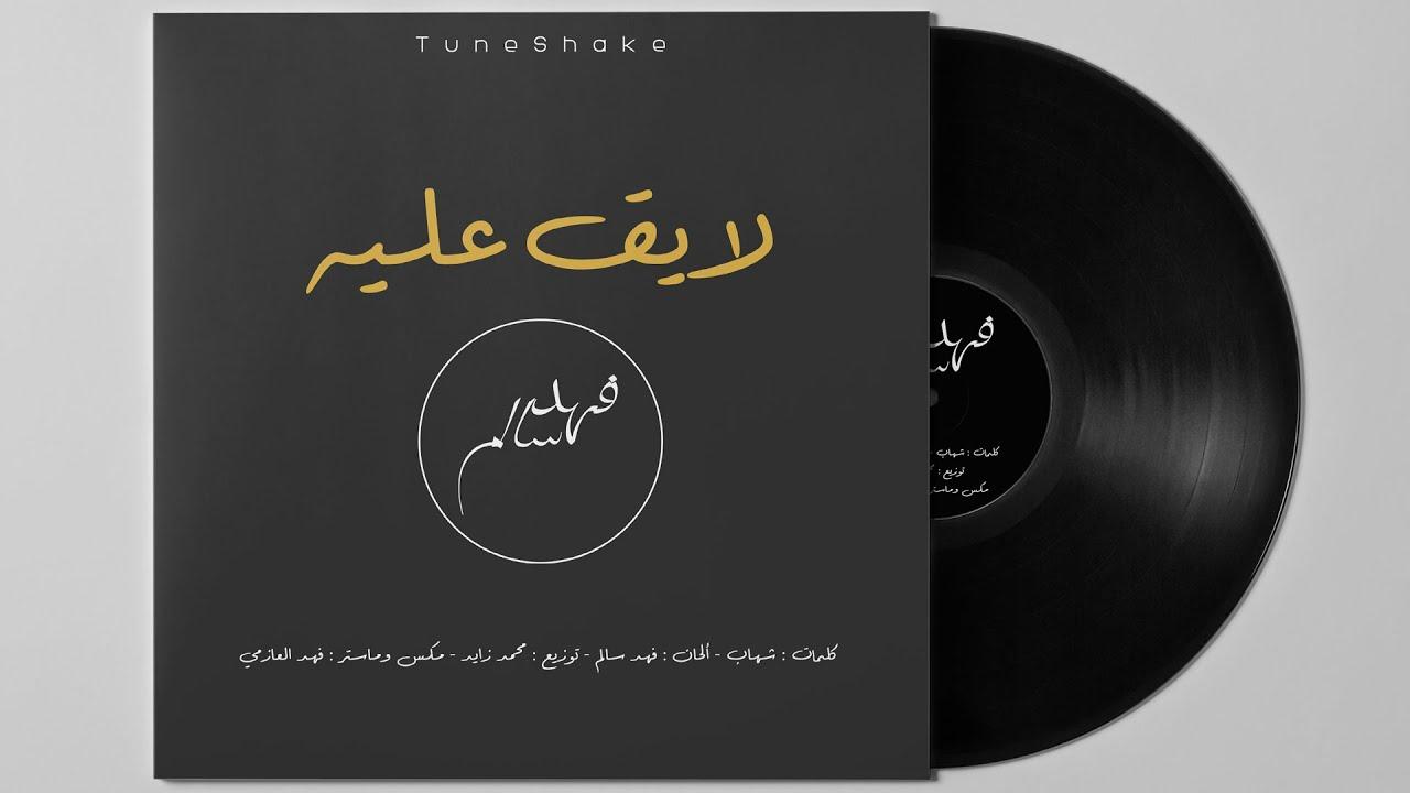 كلمات اغنية لايق عليه فهد سالم
