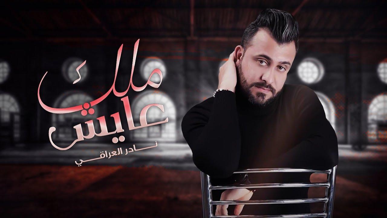 كلمات اغنية عايش ملك نادر العراقي
