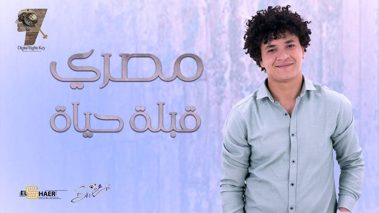كلمات أغنية قبلة حياة مصري