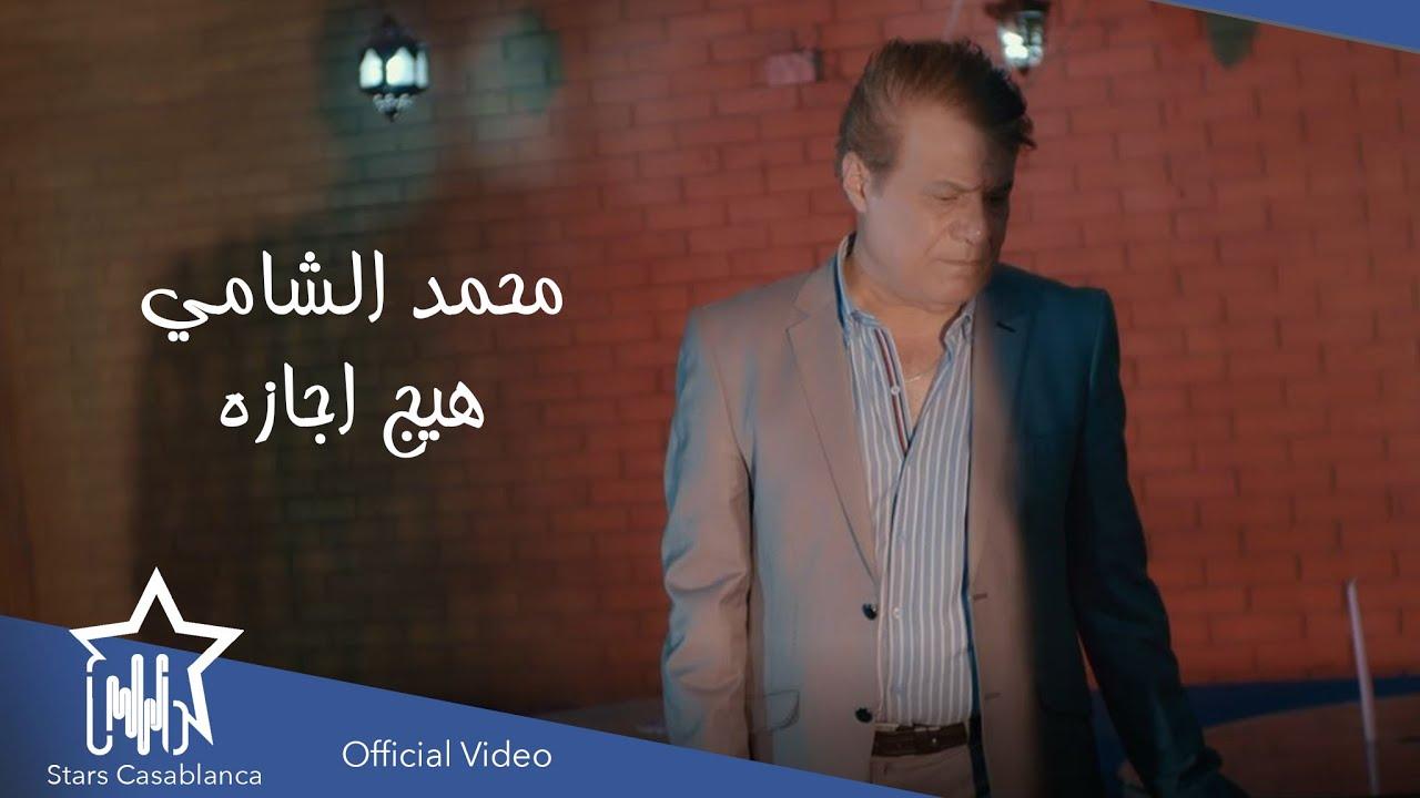 كلمات أغنية هيج اجازة محمد الشامي