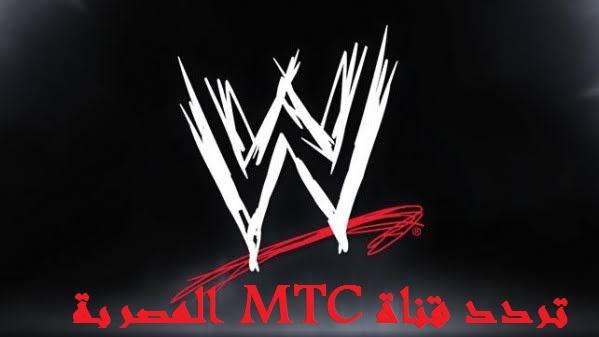 مواعيد عرض المصارعة الحرة على قناة mtc المصرية