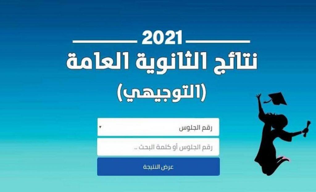 طريقة الحصول على نتائج التوجيهي فلسطين 2021