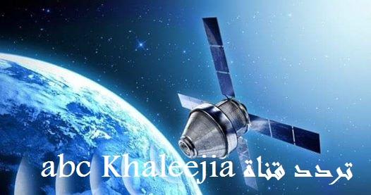 تردد قناة abc Khaleejia نايل سات اليوم 3-8-2021