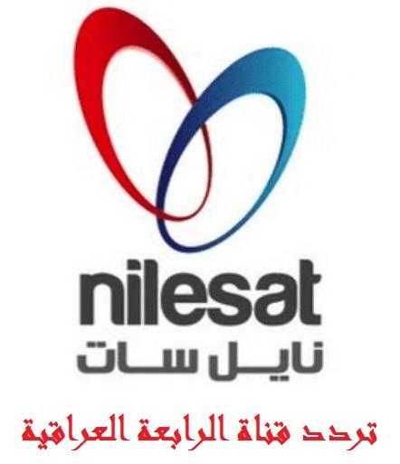 تردد قناة الرابعة العراقية نايل سات اليوم 3-8-2021