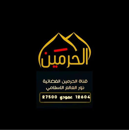 تردد قناة الحرمين نايل سات اليوم 4-8-2021