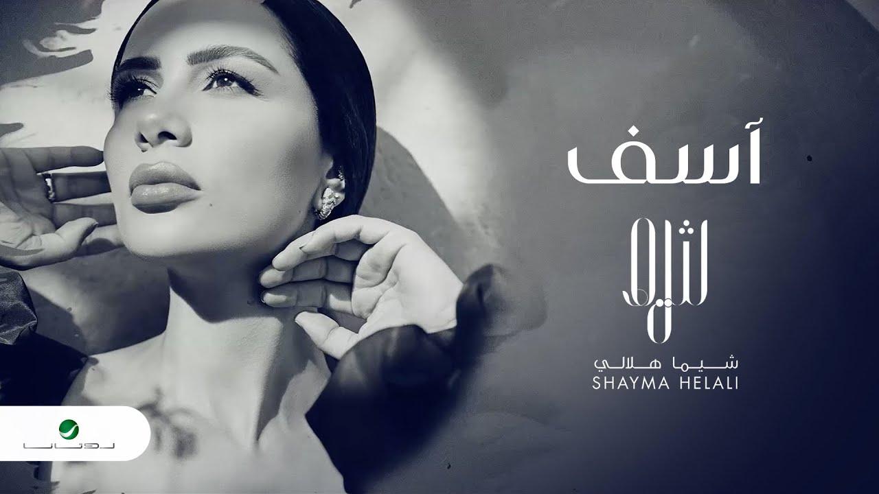 كلمات اغنية أسف شيما هلالي