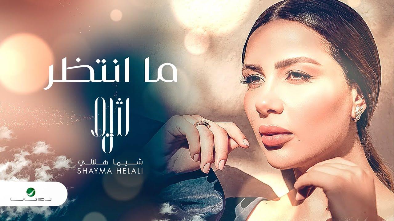 كلمات اغنية ما أنتظر شيما هلالي