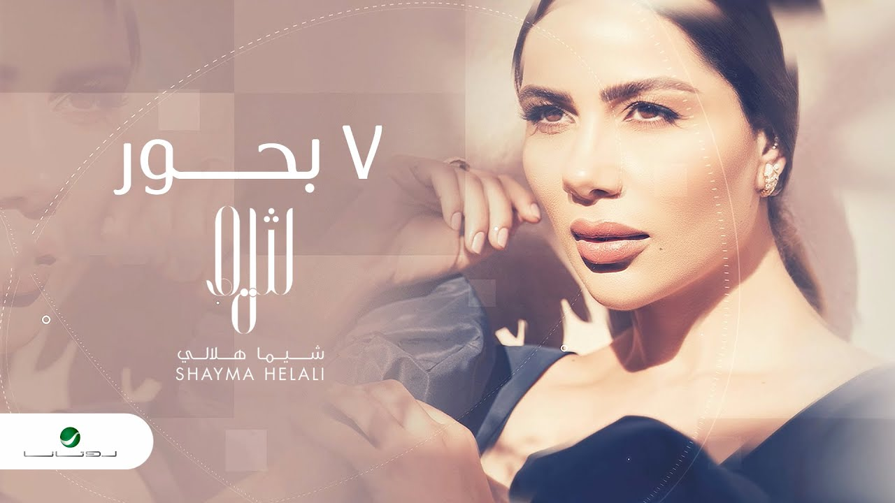 كلمات اغنية سبع بحور شيما هلالي