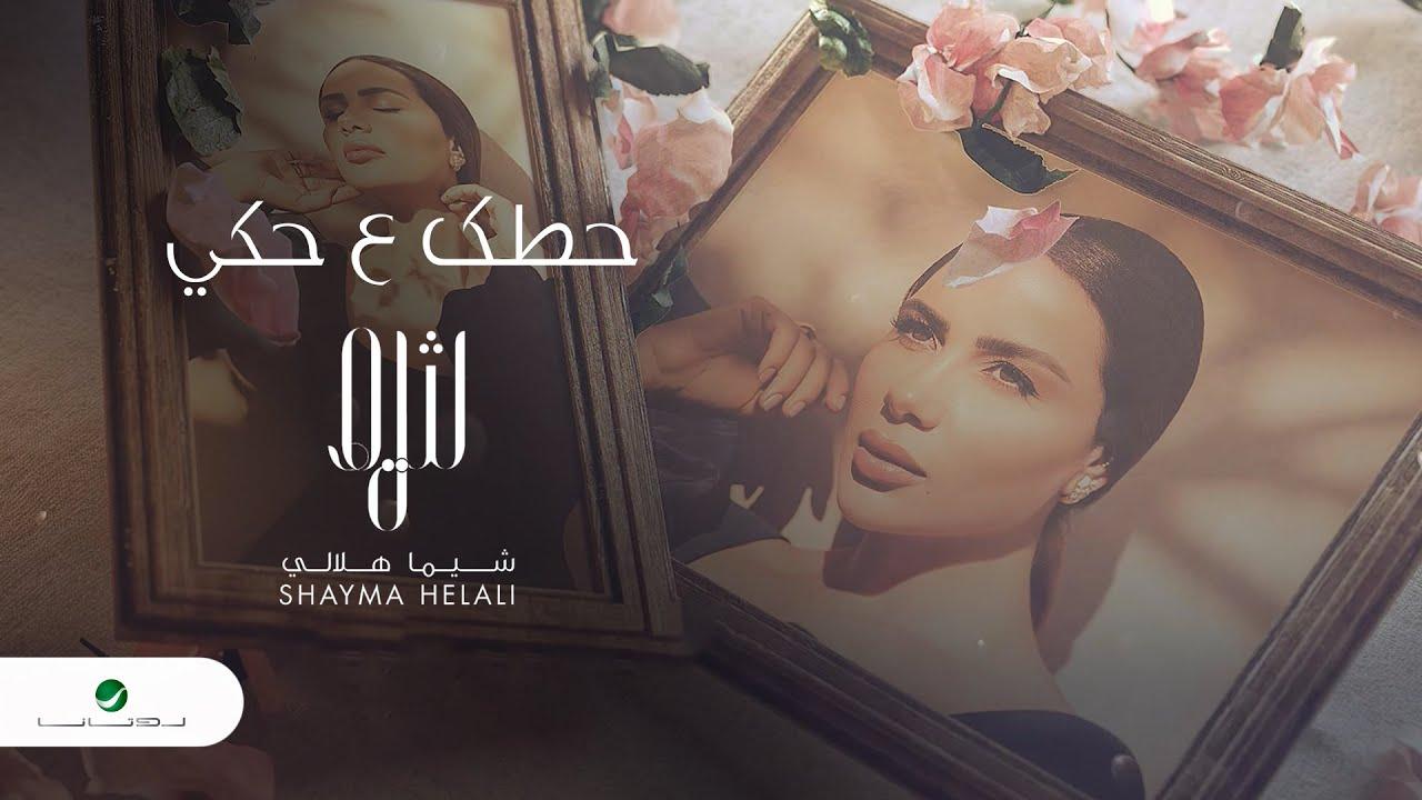 كلمات اغنية حطك ع حكي شيما هلالي