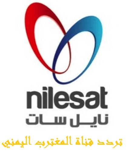 تردد قناة المغترب اليمني على النايل سات 5-8-2021