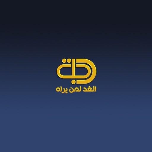 تردد قناة دجلة الفضائية على النايل سات 5-8-2021