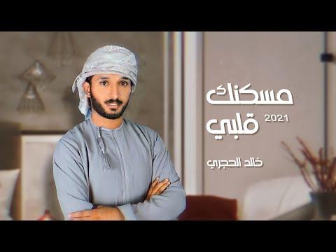 كلمات شيلة مسكنك قلبي خالد الحجري