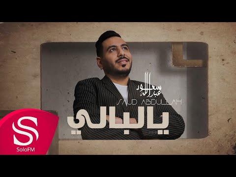 كلمات اغنية يالبالي سعود عبدالله