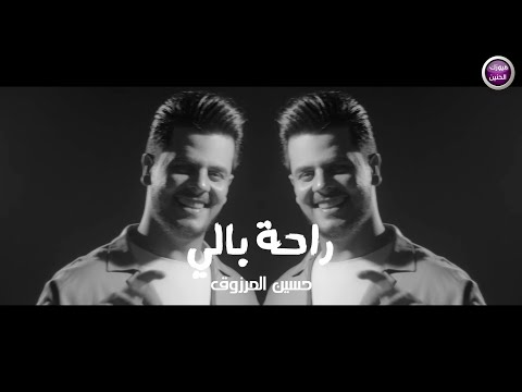 كلمات اغنية راحة بالي حسين المرزوق