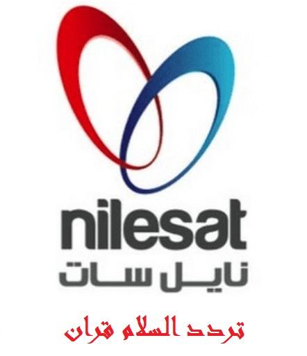 تردد قناة السلام قران على النايل سات اليوم 26 أكتوبر 2021