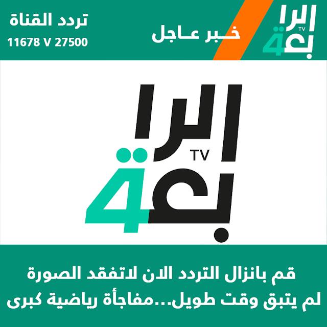 تردد قناة الرابعة العراقية 528636_dreambox-sat.com.png