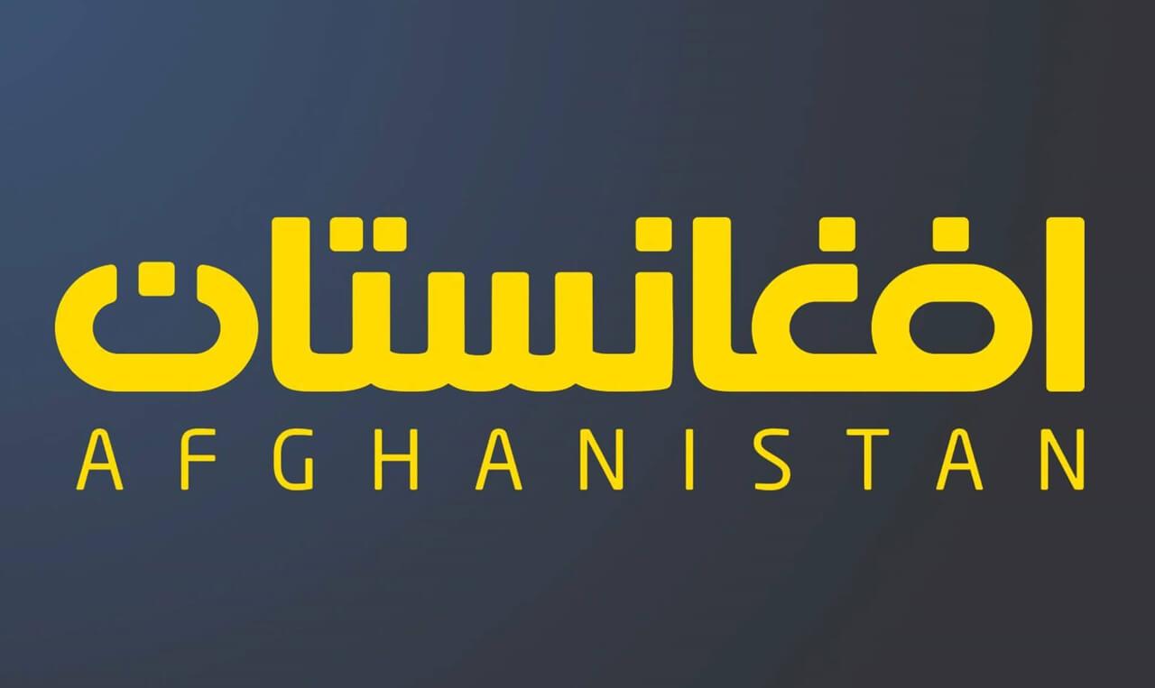 مباراة ريال مدريد وفالنسيا مجانا على قناة Afghanistan tv