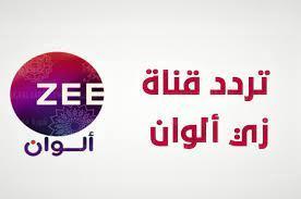 تردد قناة زي ألوان zee alwan على النايل سات اليوم 31 اغسطس 2021