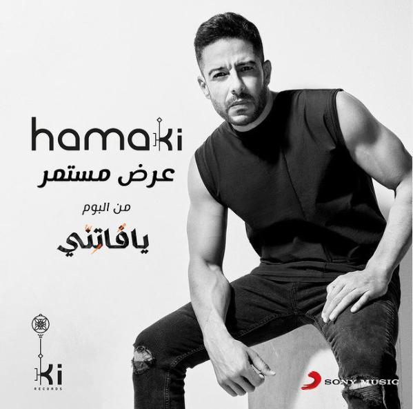 كلمات اغنية عرض مستمر محمد حماقي 2021 مكتوبة