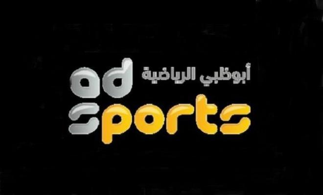 تردد قناة أبو ظبي الرياضية الناقلة لمباريات المنتخب الإماراتي