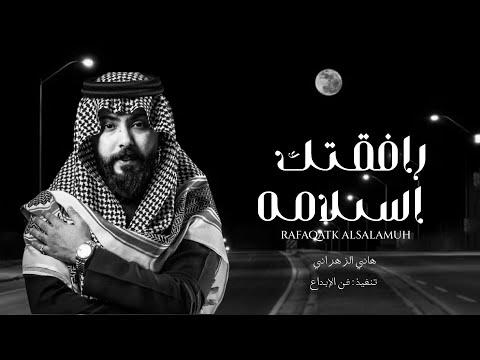 كلمات شيلة رافقتك السلامه هاني الزهراني 2021 مكتوبة