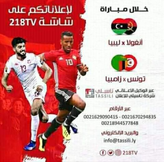 جدول مباريات قناة ليبيا 218