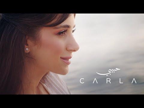 كلمات اغنية حبيبي كارلا شمعون 2021 مكتوبة