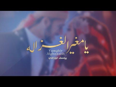كلمات اغنية يامغير الغزاله يوسف الورافي 2021 مكتوبة
