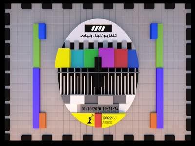 تردد قناة تلفزيون لينا على النايل سات اليوم 8 سبتمبر 2021