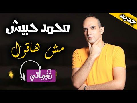كلمات اغنية مش هاقول محمد حبيش 2021 مكتوبة