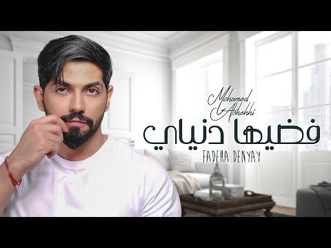 كلمات اغنية فضيها دنياي محمد الشحي 2021 مكتوبة