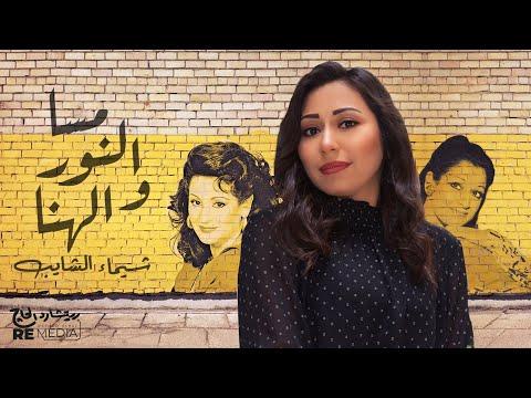 كلمات اغنية مسا النور والهنا شيماء الشايب 2021 مكتوبة