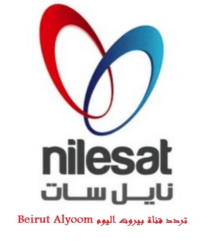 تردد قناة بيروت اليوم على النايل سات اليوم 11 سبتمبر 2021
