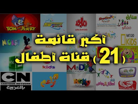 تردد جميع قنوات الأطفال الترددات محدثة سبتمبر 2021