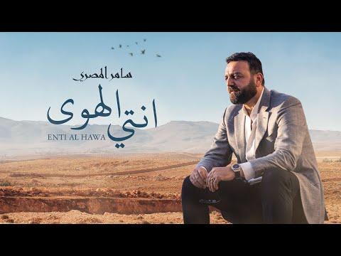 كلمات اغنية انتي الهوي سامر المصري 2021 مكتوبة