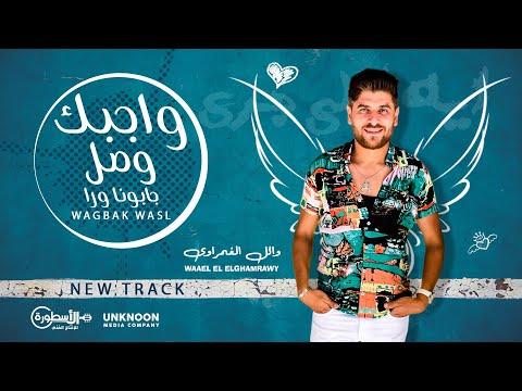 كلمات اغنية واجبك وصل وائل الغمراوي 2021 مكتوبة