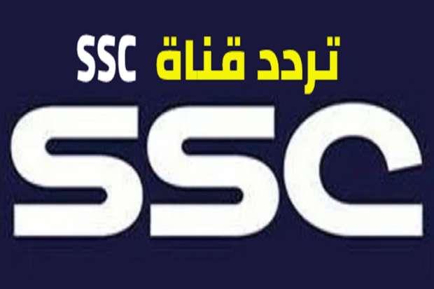 ضبط واستقبال تردد قناة ssc المجانية لمشاهدة كأس العالم آسيا