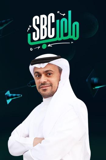 موعد وتوقيت برنامج ملعب SBC على قناة sbc