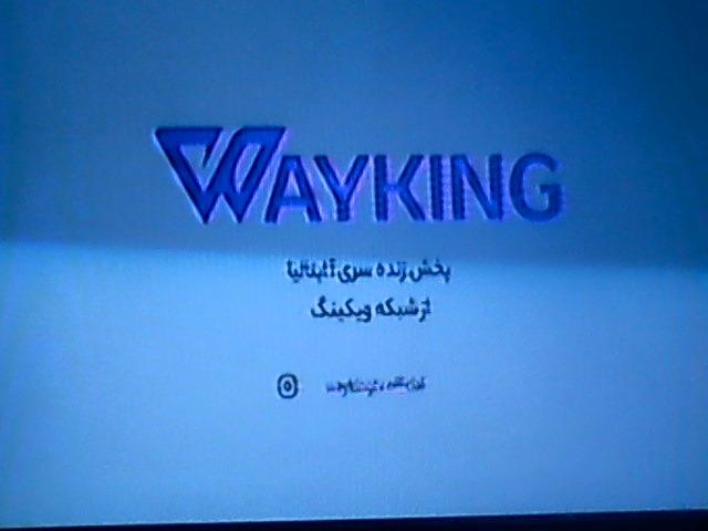 تردد قناة Wayking tv hd الجديد 2021