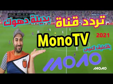 مواعيد وجدول مباريات قناة MONO TV hd اليوم الاربعاء 22-9-2021