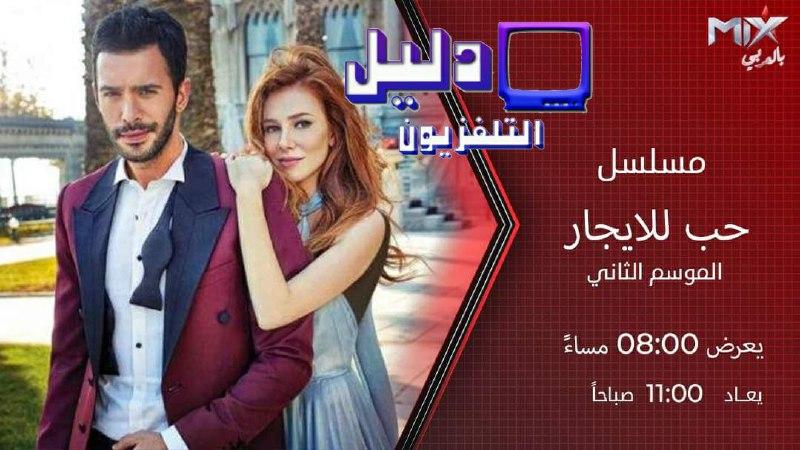 موعد وتوقيت مسلسل حب للايجار الموسم الثاني على قناة mix بالعربي