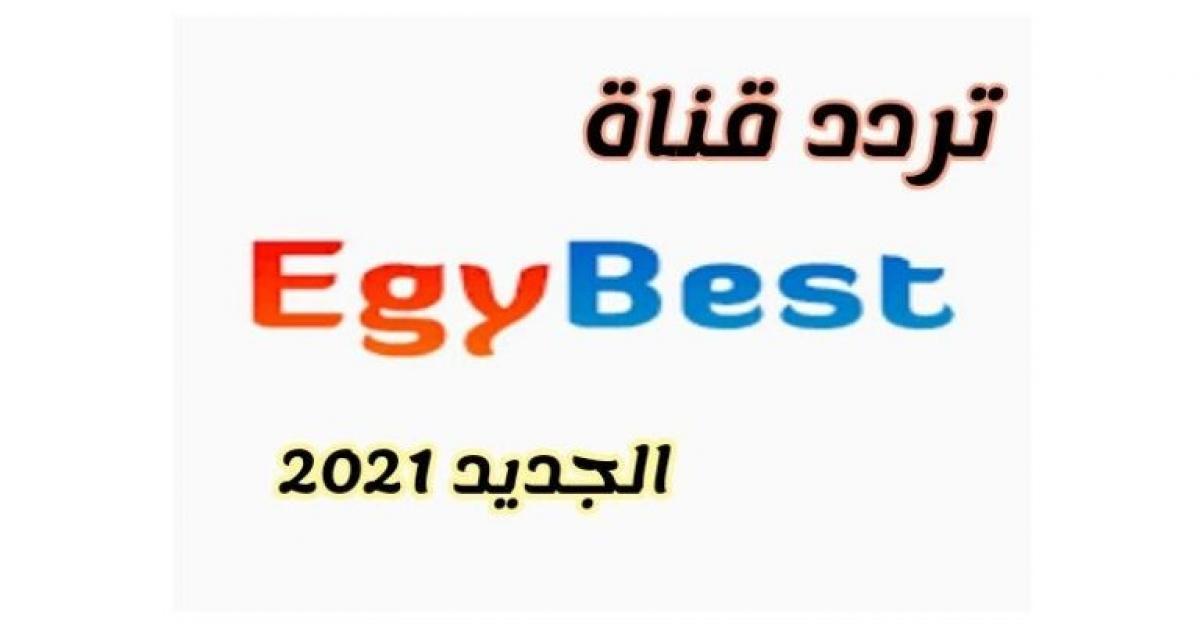 تردد قناة ايجي بست egybest اليوم 13 سبتمبر 2021
