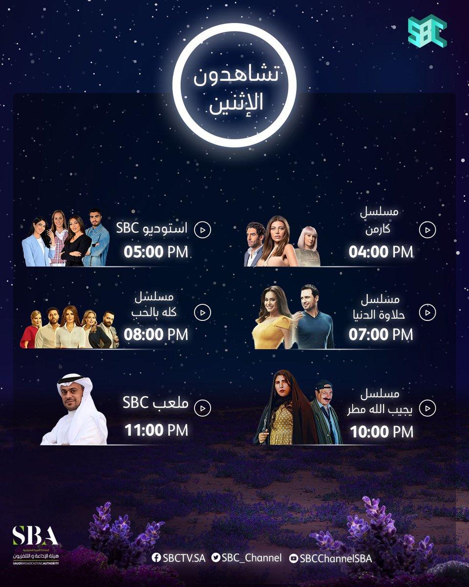 جدول برامج ومسلسلات قناة sbc اليوم