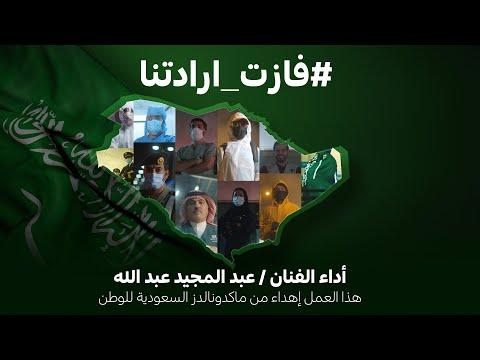 كلمات اغنية فازت ارادتنا عبد المجيد عبد الله 2021 مكتوبة