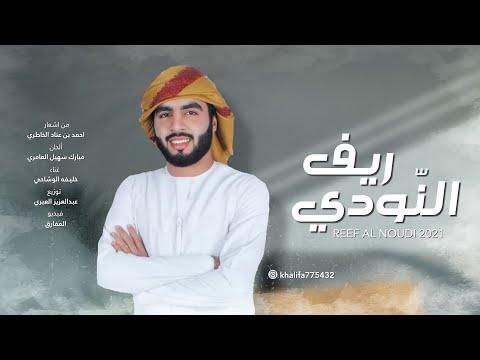 كلمات اغنية ريف النودي خليفة الوشاحي 2021 مكتوبة