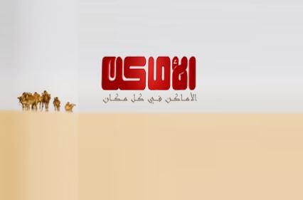 تردد قناة الأماكن السعودية اليوم 13 سبتمبر 2021