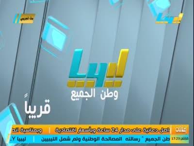 تردد قناة ليبيا Libya LY على النايل سات اليوم 13 سبتمبر 2021